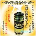 【ビッグ】黄金塗膜VS[450ml]塗りたて塗膜専用