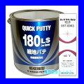 【ロックペイント】ロッククイックパテ180LS(低収縮型細地・ポリパテ)3.5kg硬化剤80g付セット