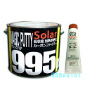 【ソーラー】ゼロ収縮カーボンファイバーパテ2.5kgマジックパテ#995 F-10硬化剤付セット標準型・夏型・冬型