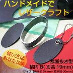 レザークラフト 工具 裁断抜き型 楕円B H=19mm 抜型 道具