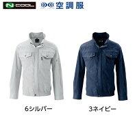 NSP/エヌ・エス・ピー/空調服(TM)/Nクールウェア/ファン付きウェア/夏/S〜5L/NA-2112