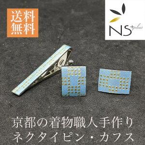 nsplus/エヌエスプラス/ネクタイピン・カフスボタンセット/赤/