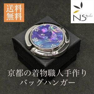 nsplus/エヌエスプラス/バッグハンガー/螺鈿/
