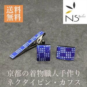 nsplus/エヌエスプラス/ネクタイピン・カフスボタンセット/