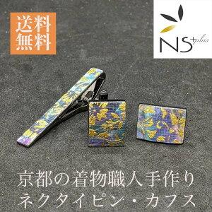 nsplus/エヌエスプラス/ネクタイピン・カフスボタンセット/黒螺鈿/