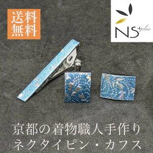 nsplus/エヌエスプラス/ネクタイピン・カフスボタンセット//