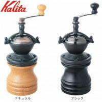 【後払も可】Kalita(カリタ) 手挽きコーヒーミル ラウンドスリムミルa1b