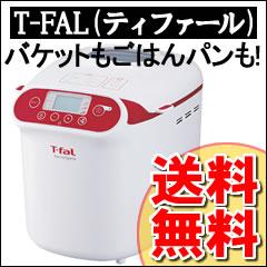 【送料無料】T-fal【ホームベーカリー ブーランジェリー 2241-036】ご飯パンの通販【smtb-s】