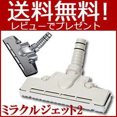 大人気の新型ミラクルジェット!【レビューでプレゼント】ミラクルジェット2 掃除機用ヘッド ...