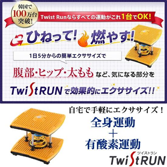 【TwistRun ツイストラン DVD付き 】 ◆送料無料・代引料無料・保証付◆ ツイストエクササイズ ひねりエクササイズ ツイストラン バランスボード 日本初上陸