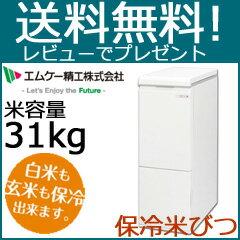 家庭用 米 保冷庫 冷蔵庫 ■送料無料■保...