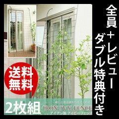 \ページ限定・マジッククロス付/ 【アイアンアイビーフェンス 2枚組 JK-1218HTS-2P】◆送料無料◆ グリーンカーテン グリーンフェンス 緑のカーテン