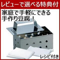 【あす楽】【ステンレス 手作り豆腐キット かんたんレシピ付き】■正規品■ おうちで豆腐作り! …