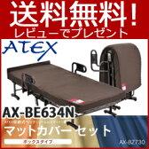 【ATEX アテックス 収納式電動リクライニングベッド Wファンクション AX-BE634N + マットカバー ボックスタイプ AX-BZ730】 ■送料無料■正規品■保証付■
