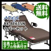 \ページ限定・マジッククロス付/ ◆送料無料・保証付◆ 【ATEX アテックス 収納式電動リクライニングベッド Wファンクション AX-BE635N + マットカバー ボックスタイプ AX-BZ730】