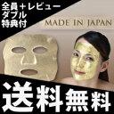 \ページ限定・マジッククロス付/ 24Kエステゴールドフェイスセット 870384 【送料無料・日本