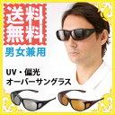 【在庫あり】UVカット偏光オーバーサングラス ハードケース付...