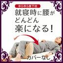 【在庫あり】寝返り運動 腰楽ゆらゆら 【正規品・後払いもOK...