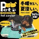 ペット ホット クーラー ≪ペット用 ベッド≫ 【送料・代引き手数料無料】