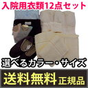 \ページ限定・マジッククロス付/ パジャマ 女性用 【送料無料・バッグ...