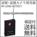 盗聴機発見機 ■送料無料・代引料無料■【超小型サイズ 盗聴・...