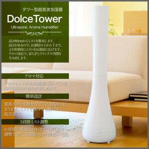 【在庫あり】加湿器 超音波式 大容量 【Dolce Tower J113】 アロマ加湿器 アロマ対応 スリム タワー型加湿器 加湿機 超音波加湿器 超音波加湿機 ホワイト おしゃれ