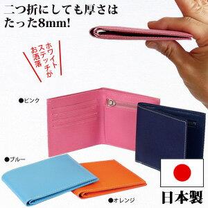 薄型財布 小銭入れあり ■日本製■【スリムショートウォレット】 メンズウォレット レディースウォレット メンズ財布 レディース財布 スリムウォレット 極薄 二つ折り財布