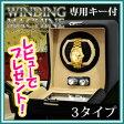 【在庫あり】ウォッチワインダー 1本巻 【ロックできる専用キー付き】【ワインディングマシン JB-01491-AZA】 ワインディングマシーン 腕時計収納ケース ウォッチケース