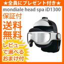 【あす楽】\ページ限定・マジッククロス付/ モンデールヘッドスパiD1300 【送料無料・保証…