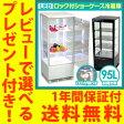 冷蔵ショーケース 【送料無料・保証付】【LEDライト・ロック付 ショーケース冷蔵庫95L T95F-FR】 業務用冷蔵庫 店舗用 ガラスショーケース ディスプレイクーラー