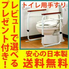 トイレ用手すり 補助 トイレ補助用品 介護用品 トイレアーム 立...