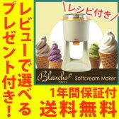 ソフトクリームマシン ブランシェ blanche 【送料無料・レシピ付・保証付】【ソフトクリームメーカー ブランシェ WGSM892】 アイスクリームメーカー お菓子作り