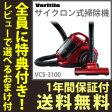 【在庫あり】\ページ限定・マジッククロス付/ サイクロンクリーナー 【送料無料・保証書】【Veritile サイクロン式掃除機 VCS-3100】 小型掃除機 サイクロン掃除機
