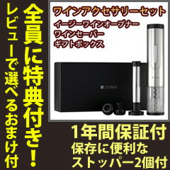\ページ限定・マジッククロス付/ ワインセーバー ワインオープナー 電動 【ギフト...