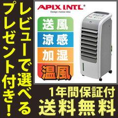 冷風扇 温風機 【送料無料・保証付】【アピックス ホット&クール モイスト AHC-880R】 送風機 加湿器 温冷風扇 温風扇 空調機 冷風機 hot&cool apix