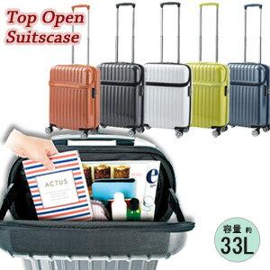 ACTUS 機内持込 スーツケース トップオープン トップス Sサイズ 【送料無料】 [スーツケース オープンポケット おしゃれ 可愛い 機内持ち込み ポケット付きスーツケース]