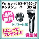パナソニック メンズシェーバー 3枚刃 ES-RT46-S【送料無料・簡易ラッピング無料】 [電気シェーバー 海外 三枚刃シェーバー 水洗い可能 panasonic 3枚刃 男性用]