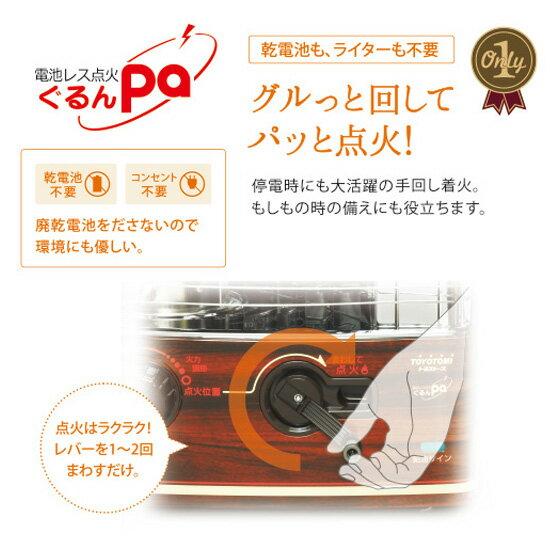 ポータブル石油ストーブ 木目 RS-G30F 木造8畳まで・コンクリート11畳まで 新品 トヨトミ 電池レス