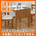 \ページ限定・マジッククロス付/ コンパクト片バタダイニングテーブル ...