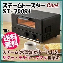 スチームトースター ST-70091 【送料無料】 [おしゃれオーブントースター 水蒸気オーブントースター シェフ オーブントースター 一人暮らし スタイリッシュ スチームトースター]