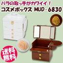 コスメボックス MUD-6830 【送料無料】 [鏡付き コスメボック...