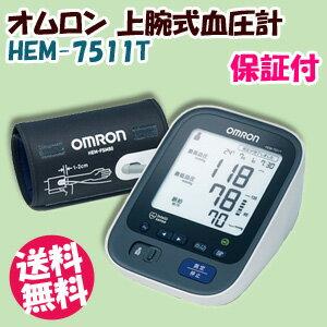 【在庫あり】オムロン 上腕式血圧計 HEM-7511T 【送料無料・代引料無料】 [上腕型血圧計 オムロン 上腕式 血圧計 簡単 血圧計 片手で 使いやすい 血圧計 スマホ 健康管理 2人分]