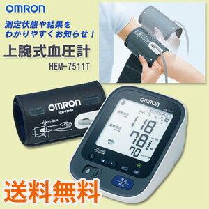 【在庫あり】\ページ限定・マジッククロス付/ オムロン 上腕式血圧計 HEM-7511T の 通販 【送料無料・代引料無料】 [上腕血圧計 HEM-7511T オムロン デジタル血圧計 上腕式]