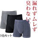 【在庫あり】【紳士ちょいモレ対策 ボクサーパンツ 3色組】 男性用おしっこのもれ対策下着3色セット