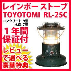 【送料無料】RL-25C TOYOTOMI レインボーストーブ [トヨトミ 対流型石油ストーブ]