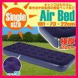 エアーベッド 0204 シングル [Air Bed キャンプ用ベッドや即席ベッドとして使えるエアーマット]