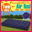 エアーベッド 0203 ツイン [Air Bed キャンプ用ベッドや即席ベッドとして使えるエアーマット]