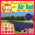 エアーベッド 0203 ツイン [Air Bed キャンプ用ベッドや即席ベッドとして使えるエアーマット] 2個
