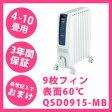 デロンギオイルヒーター ドラゴンデジタルスマート QSD0915-MB 4〜10畳用 9枚フィン 表面温度60℃