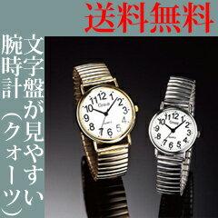 【見やすい大きな文字盤のびのびベルト 腕時計(クォーツ)】 ●送料無料● 紳士用腕時計 女性用腕時計 ゴールド プラチナ 伸縮ベルト 見やすい文字盤 日本製